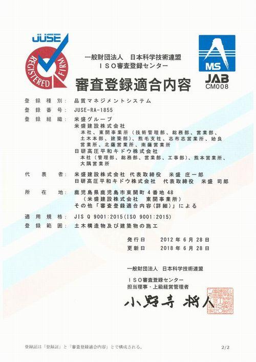 品質ISO登録証審査(品質).jpg