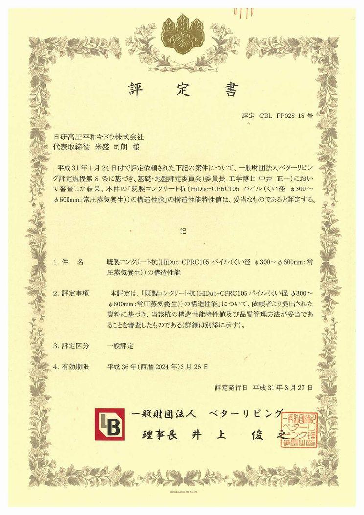 HiDuc-CPRC105.jpg