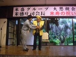 会長と庄平様.JPG