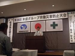 開会の言葉(直樹専務).JPG