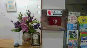 AED 2階設置