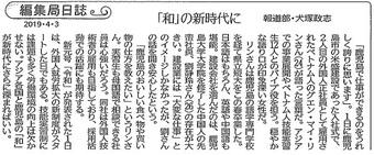 「和」の新時代に.jpg